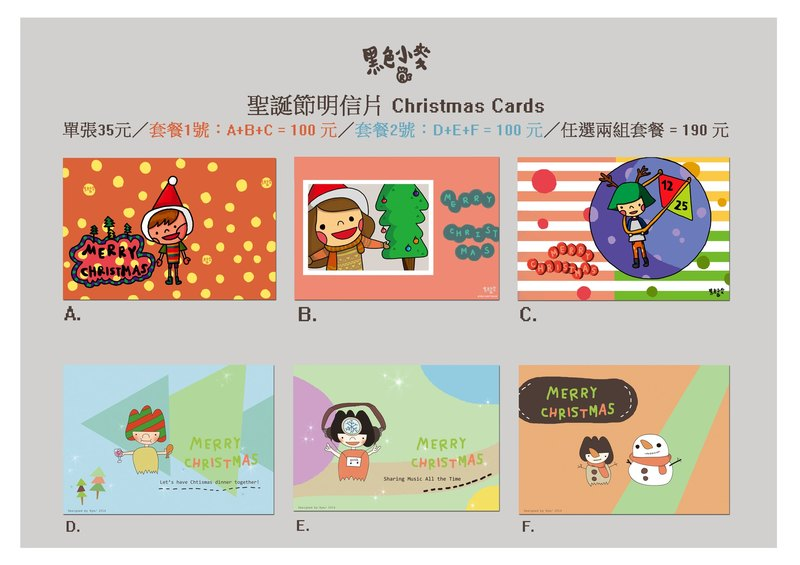 Black wheat ░ ░ Christmas postcard ☞ optional two sets of special 160 yuan