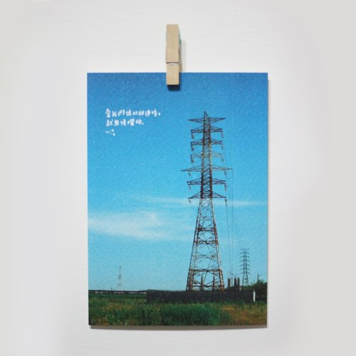 Connected to one another / Magai's postcard