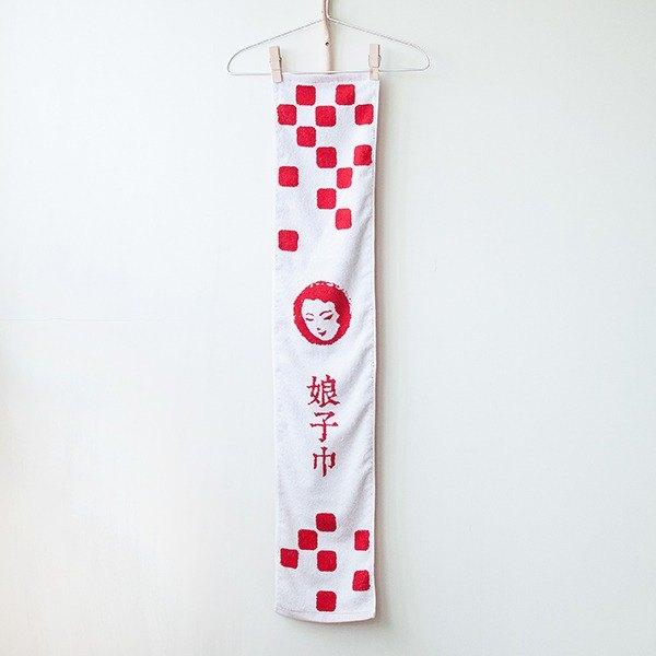 交換禮物「娘子巾」純棉緹花運動毛巾
