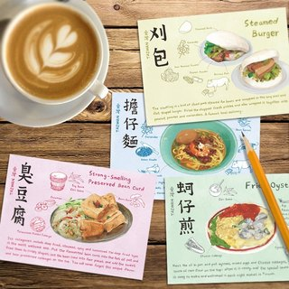 English recipe postcard (4 in) Kari package, stinky tofu, oyster fried, bear face