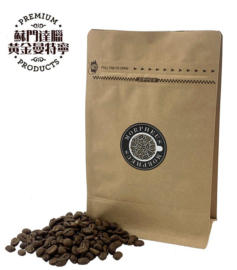 【莫菲爾斯莊園咖啡】蘇門答臘-黃金曼特寧