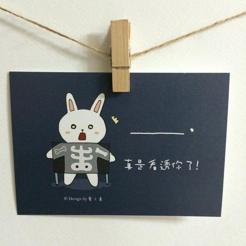 《藝之魚》真是看透你了 卡片 明信片 --C0048