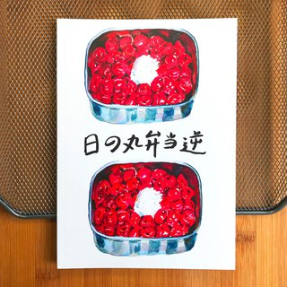Anti-Japanese Flag Bento A5 Blank Notebook (Buy One Get One Free)