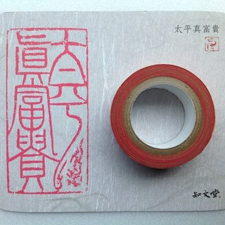 [Known Wen Tang / Wangkai He carving paper tape ─ true peace Wealth]