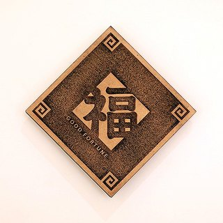 Wooden word spring couplet - Fu GOOD FORTUNE