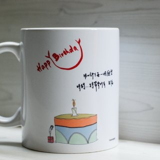 [Mug] Happy Birthday (customizable)