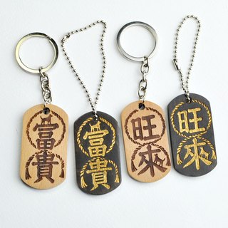 Wealthy wang to <wood for key ring>