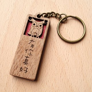 KOKOMU Wooden owl keychain. Nice to have you around