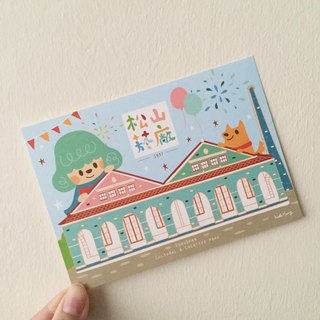 Songshan Cultural & Creative Park Limited Edition Postcard