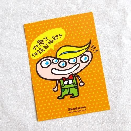 1212 Design funny postcard fun - what do you say I am handsome