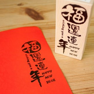 Fu Yun successive maple seal / red envelopes Year of the Monkey