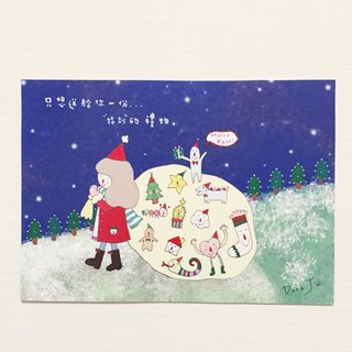 Christmas Universal Card - Special You