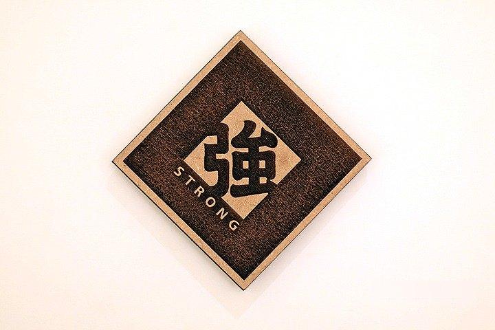 木製單字春聯-強 Strong