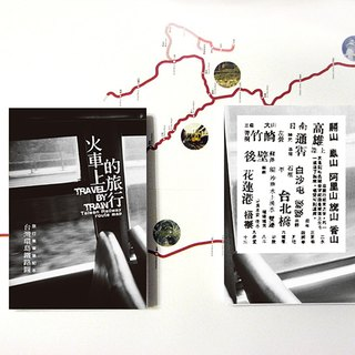 Travel on the train. Taiwan Island Railway map travel stamp chapter notebook