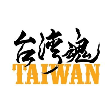 Taiwan's 2012 revision of the soul banner - white