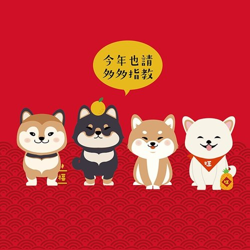 [Hello, Zu Po!] Shiba New Year red envelopes group