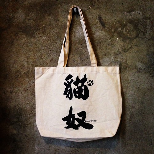 [Handmade serigraphy - domineering cat slave certification bag (bottom section)]