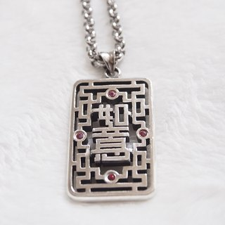 [Shabo Mi silver doll] Chinese word jewelry - Ruyi Ruobao package - 925 handmade creative silver necklace recommended silver