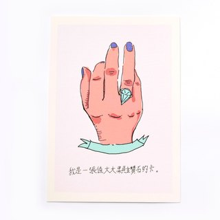 Finger Collection-Ring Finger postcard / buy 3 get 1