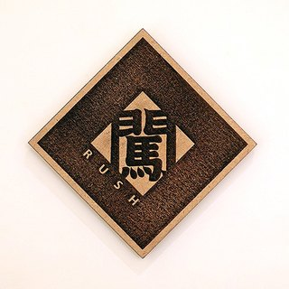 Wooden word spring couplet - 闯Rush