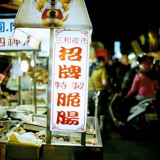 Film Photography Postcard - Taipei Series - Night Market