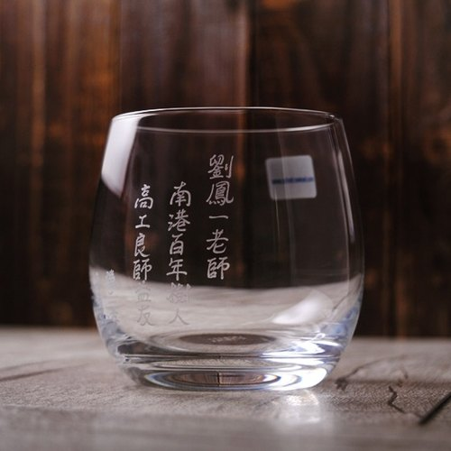 330cc [SCHOTT ZWIESEL German Zeiss] Crystal whiskey cup glass crystal glass carving lettering birthday gift boyfriend world's best crystal glass custom