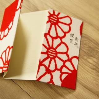 Chinese New Year saffron cloth hand-made card _ bankbook paragraph // for jill124578god