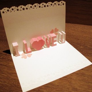 Valentine's Day gift - three-dimensional paper sculptures Valentine card -iLOVEu
