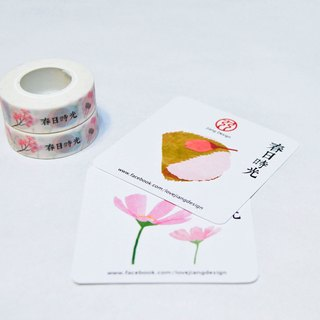 Limited paper tape [time] 1 spring roll