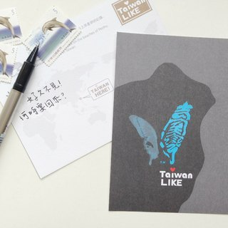 Traveling with Taiwan (leaflet) Postcard - Taiwan butterfly
