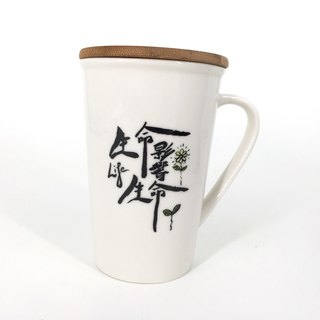 Plush life affecting life chat brush calligraphy ceramic cup