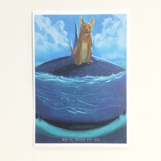 Wind and waves - [charity] Lanyu puppy picture postcards