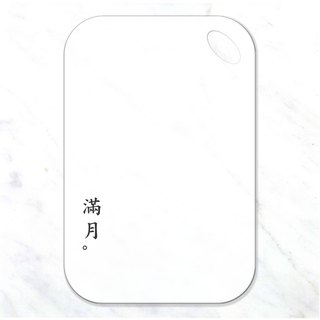 [Full moon] Fujitsu antibacterial cutting board - Text | Exclusive Offer