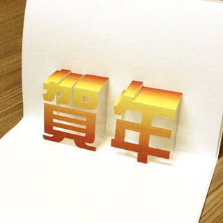 Three-dimensional paper sculptures greeting cards - Chinese New Year