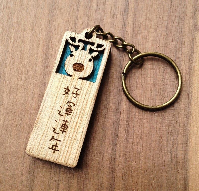 敲敲木-好運連年 - 白鹿木製鑰匙圈