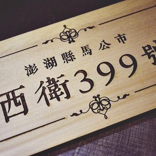 Customized wooden house number, camping house number x warm wood texture