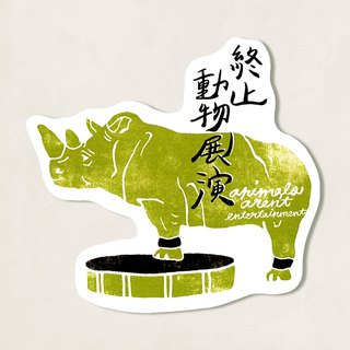 Pet murmur waterproof sticker / Circus rhinoceros