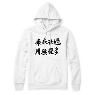 Past and Future - White - Hooded T-shirt
