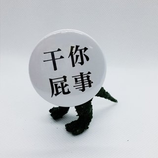 [Give your ass] Li-good 4.4cm pin