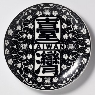 Beautiful treasure island Taiwan small dish / black