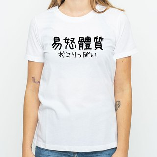 Japanese irritability constitution # 2 men and women short-sleeved T-shirt white characters Japanese English Wenqing Chinese style