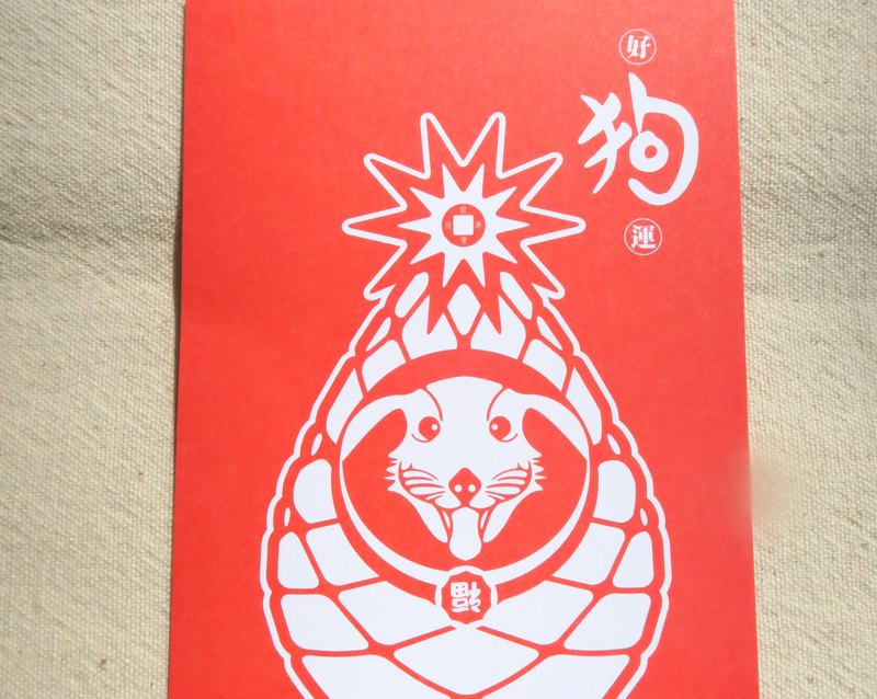 Year of the Dog New Year Greeting Card - Postcard