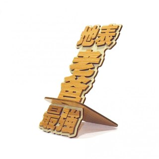 Wood Formula [Customization - color pattern lettering can be replaced] wood mobile phone seat - the strongest dad on the ground phone holder / accessories / business card holder / gift / gifts / mobile phone accessories / stationery