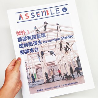 2015 British Turner Prize winner to visit Taiwan Assemble Studio Express (two co-Sale)