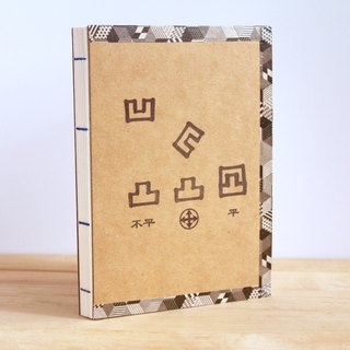 Handmade A6 Notebook - The Uneven Path (手工缝制小本子 - 凹凸)