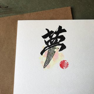 Hand-written hand-drawing word design card (no dreams with salted fish are different)