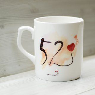 Bone China Mug - 520 I Love You (Custom)