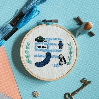 "Designed font Embroidery - Gender series - ""男"" Male - Original Design"
