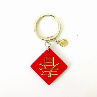 【La Fede】 Mini Spring Festival leather keychain ~ Spring blessing to good luck Want to New Year gift