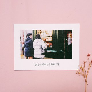Let me love you to be my longest-lasting postcard